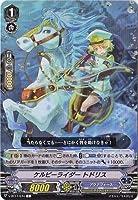 カードファイト!! ヴァンガード V-BT11/074 ケルピーライダー トドリス C