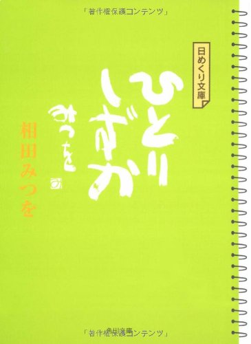 日めくり文庫 ひとりしずか (角川文庫)の詳細を見る