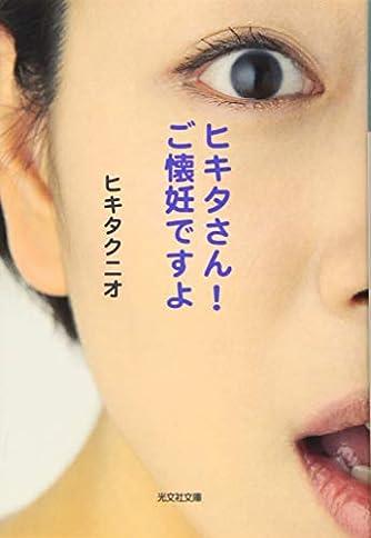 ヒキタさん! ご懐妊ですよ (光文社文庫)