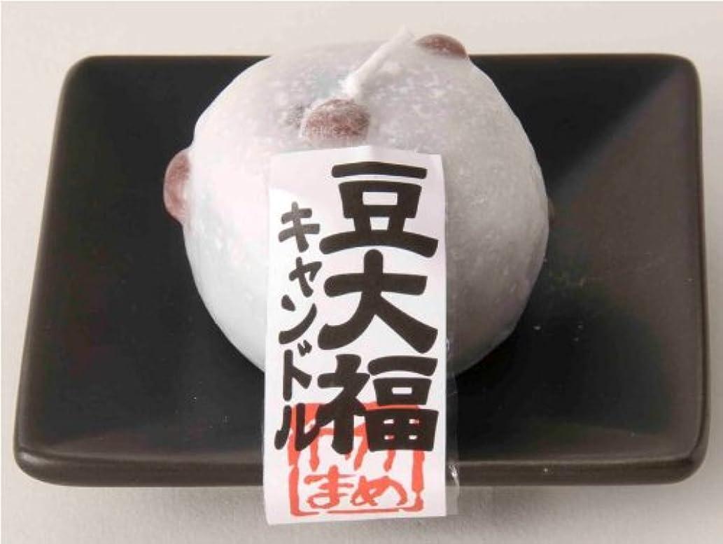 レイアウト所有者メンダシティ豆大福キャンドル