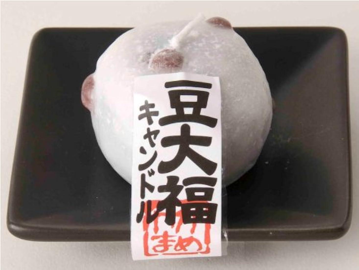 ローン無声で許す豆大福キャンドル