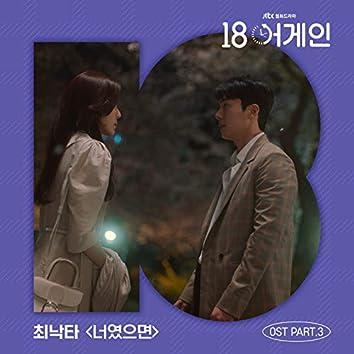 18 again Pt.3 (Original Television Soundtrack)