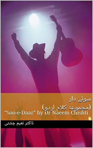 سوئے دار (مجموعۂ کلام اردو): 'Soo-e-Daar' by Dr Naeem Chishti (Kulliyat-e-Naeem (Diwan-e-Naeem) Book 3) (Arabic Edition)