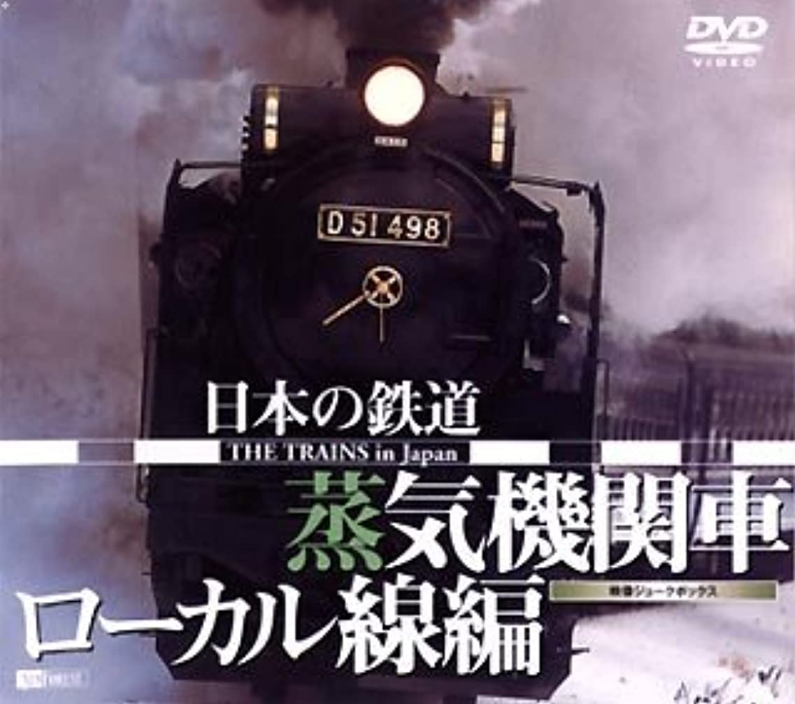 パウダーペダルビルマシンフォレストDVD 日本の鉄道 蒸気機関車?ローカル線編