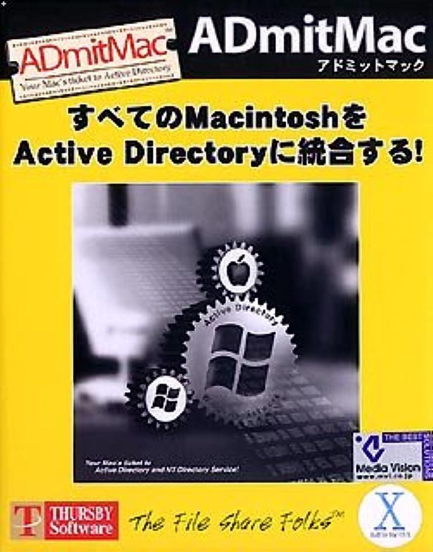 薄める放散する放牧するADmitMac 日本語版