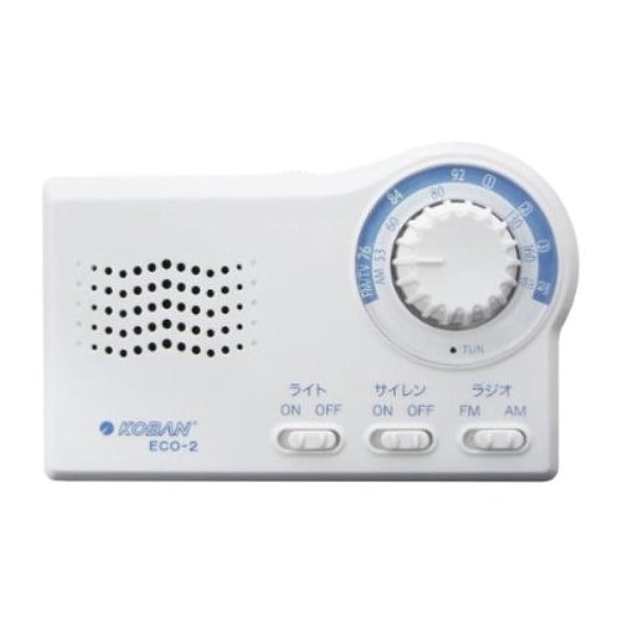 パトロン保育園絶え間ない太知ホールディングス(KOBAN) 手回し充電+乾電池 ECOラジオ ECO-2