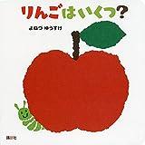 りんごはいくつ? (講談社の幼児えほん)