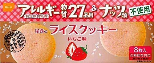 尾西のライスクッキー いちご味 24箱 アレルギー物質27品目不使用 5年保存