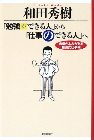 「勉強ができる人」から「仕事のできる人」へ―自信がよみがえる和田式仕事術