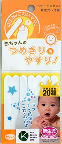 アリーナやさしく削って爪の長さをととのえる赤ちゃんのつめきり用やすりベビーキュピカ!スター7本入