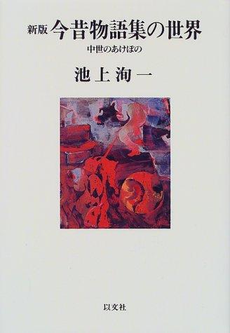 今昔物語集の世界―中世のあけぼの (以文叢書)
