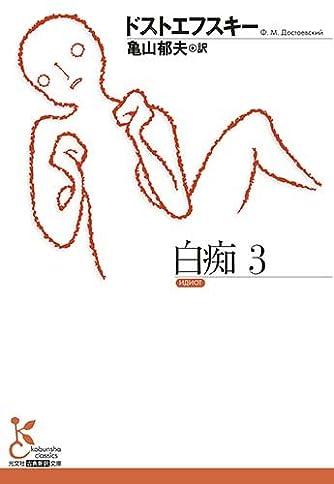 白痴 3 (光文社古典新訳文庫)
