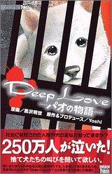 Deep Love -パオの物語- (KCデラックス)の詳細を見る