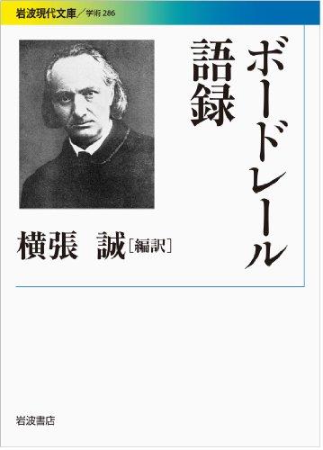 ボードレール語録 (岩波現代文庫)