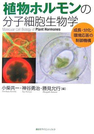 植物ホルモンの分子細胞生物学――成長・分化・環境応答の制御機構 (KS一般生物学専門書)