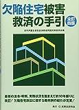 欠陥住宅被害救済の手引〔全訂四版〕 - 日本弁護士連合会消費者問題対策委員会 編