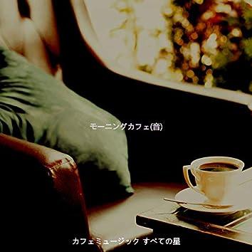 モーニングカフェ(音)