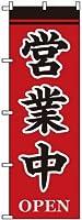 のぼり旗「営業中 OPEN/オリエンタルレッド」