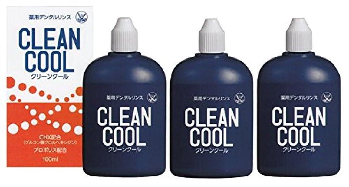 インターネット台無しに肥料薬用デンタルリンス クリーンクール (CLEAN COOL) 洗口液 100ml × 3個