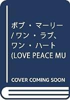 ボブ・マーリー/ワン・ラブ、ワン・ハート (LOVE PEACE MUSIC BOOK)