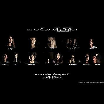 Arr Tin Htar Par Pyi Myanmar