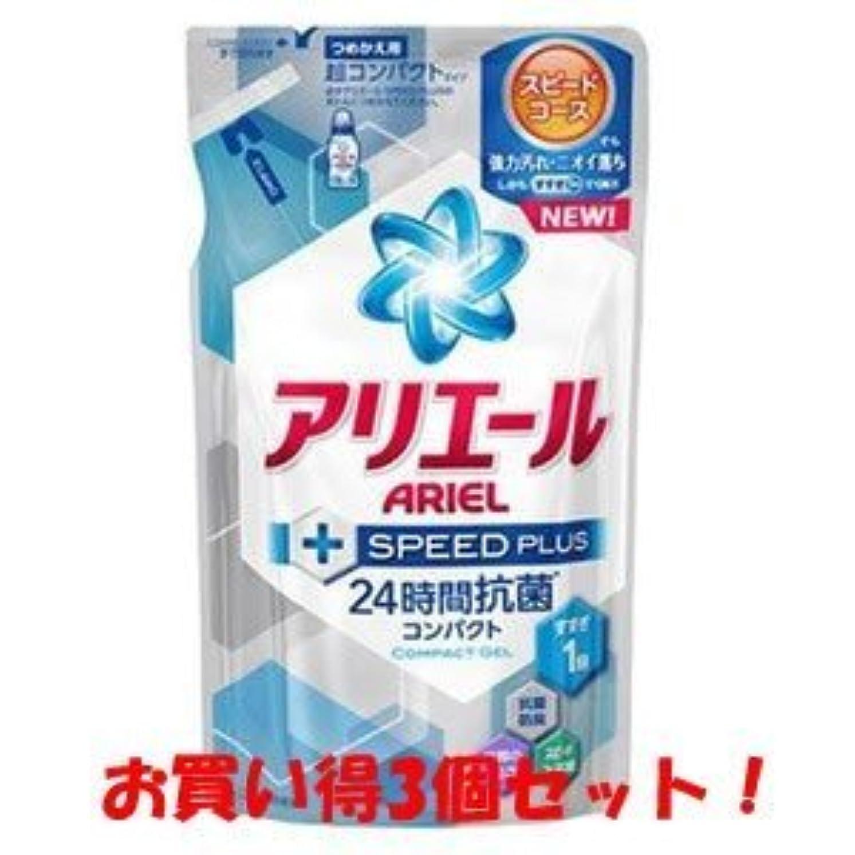パンフレット鑑定ダーリン【P&G】アリエール スピードプラス つめかえ用 320g(お買い得3個セット)