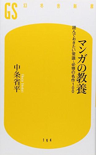 マンガの教養―読んでおきたい常識・必修の名作100 (幻冬舎新書)の詳細を見る