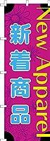 既製品のぼり旗 「新着商品 New Apparel」 短納期 高品質デザイン 600mm×1,800mm のぼり