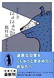にょにょっ記 (文春文庫)