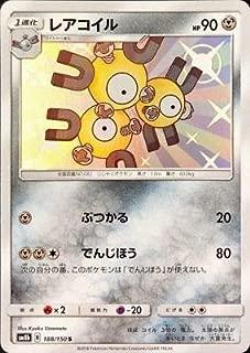 pokemon card Shiny Magneton S SM8b 188/150 Japan