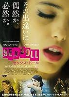 セックス・ドール [DVD]