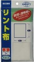 (セット販売)カワモト リント布 Sサイズ 1枚入×4個セット
