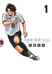 フットボールネーション(1) (ビッグコミックス)