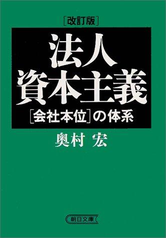 法人資本主義―「会社本位」の体系 (朝日文庫)