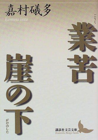 業苦・崖の下 (講談社文芸文庫)