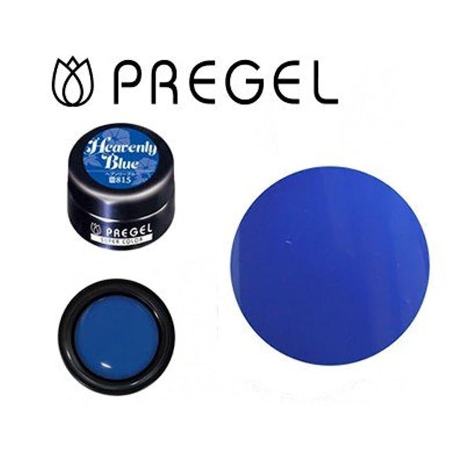 投資するマイナスフルートジェルネイル カラージェル プリジェル PREGEL スーパーカラーEX PG-SE815 ヘブンリーブルー 4g
