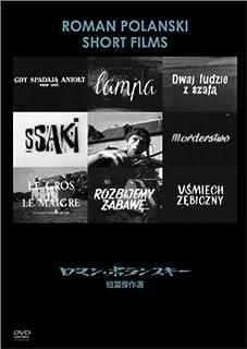 ロマン・ポランスキー短篇全集 [DVD]