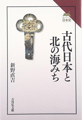 古代日本と北の海みち (読みなおす日本史)