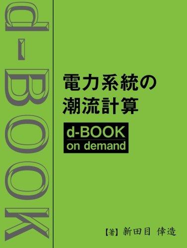 電力系統の潮流計算 (dーbookシリーズ)