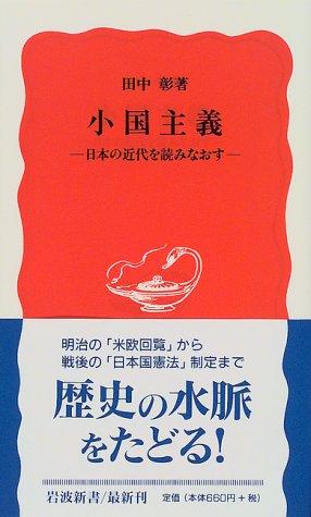 小国主義―日本の近代を読みなおす (岩波新書)の詳細を見る