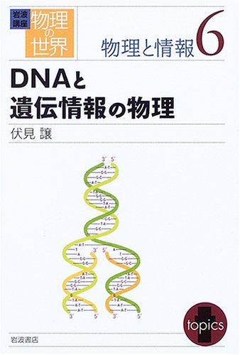 岩波講座 物理の世界 物理と情報〈6〉DNAと遺伝情報の物理