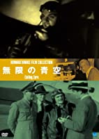 無限の青空 [DVD]