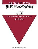 現代日本の絵画 vol.3 (ART BOX IN JAPAN)