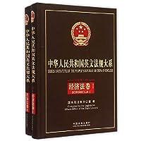 经济法卷 中华人民共和国英文法规大系(法律编)