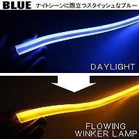 流れる シーケンシャル LED チューブライト テープライト 60cm シリコン 防水 ウインカー デイライト ヘッドライト ブルー×アンバー