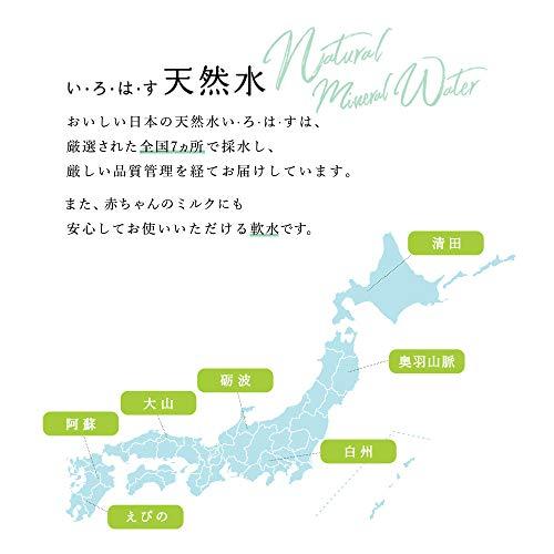 『コカ・コーラ い・ろ・は・す 天然水 555mlPET×24本』の5枚目の画像