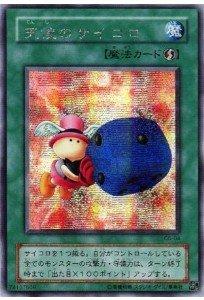 遊戯王カード 天使のサイコロ G5-04SCR