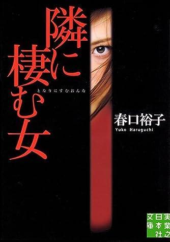 隣に棲む女 (実業之日本社文庫)