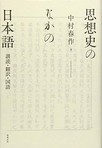 思想史のなかの日本語
