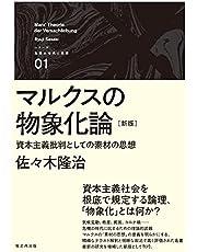 マルクスの物象化論[新版] (シリーズ「危機の時代と思想」)